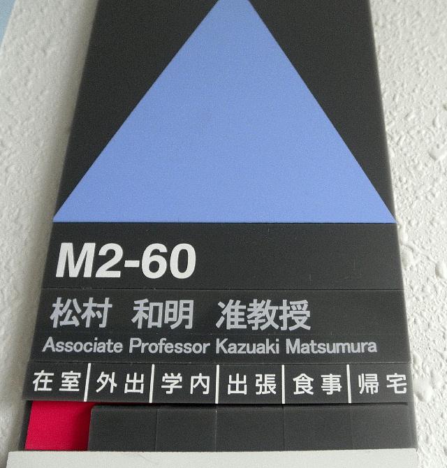 JAIST松村和明研究室のプレートです
