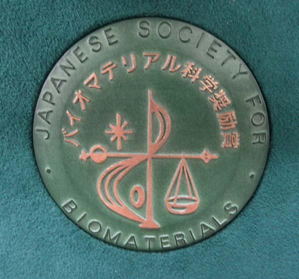 科学奨励賞のメダルです