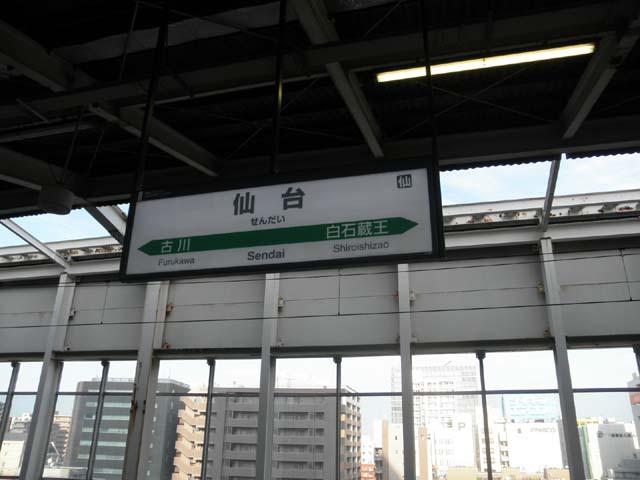 仙台駅です