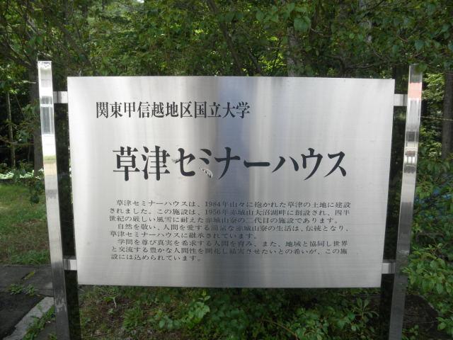 草津セミナーハウスの写真です