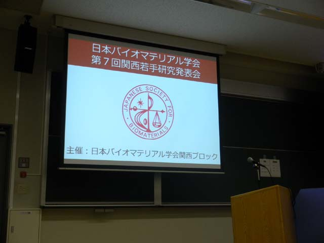 関西バイオマテリアル学会若手発表会の画像です
